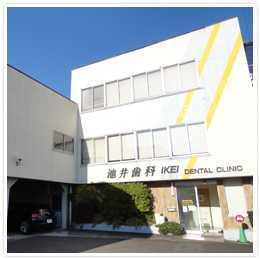 池井歯科医院(歯科衛生士の求人)の写真:地域密着型の歯科医院です