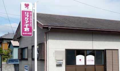ホームヘルプサービス リブケア千倉の画像