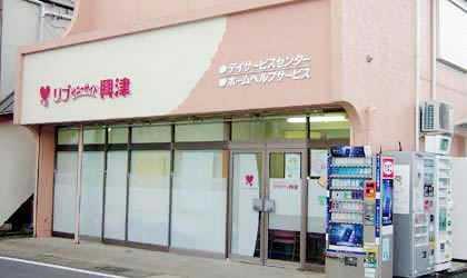 デイサービスセンター リブサニーサイド興津の画像