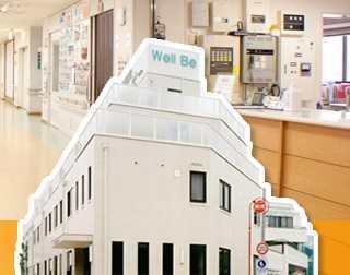 老人保健施設ウェルビーの画像