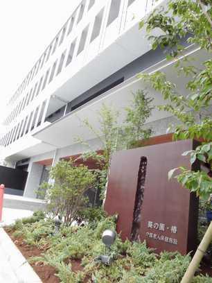 介護老人保健施設 葵の園・椿 の画像
