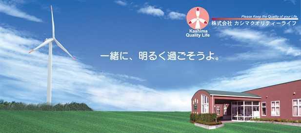 デイサービスセンターみのり須田の画像