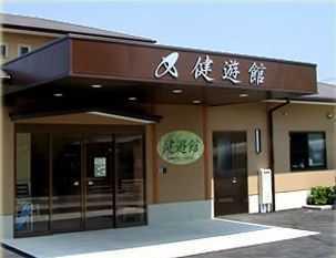 健遊館 大高緑地デイサービスセンターの画像