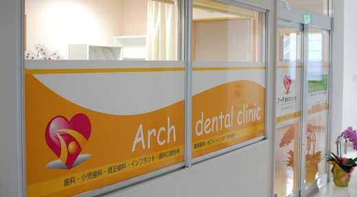 アーチ歯科クリニックの画像