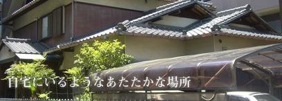 真情デイ・サービス横木店の画像