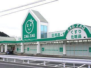 ザグザグ金川店の画像