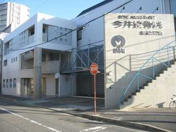 有限会社今井接骨院の画像