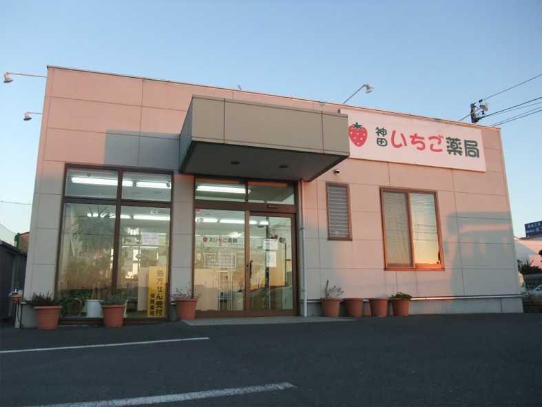 神田いちご薬局|静岡県浜松市中区神田 …