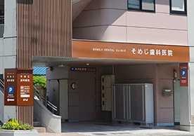 そめじ歯科医院の画像