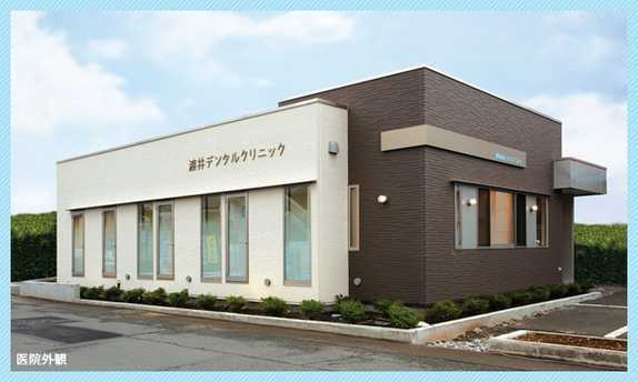 渡井デンタルクリニックの画像