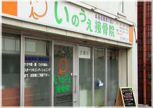 いのうえ接骨院(整体師/セラピストの求人)の写真:田端駅よりすぐの場所にある接骨院です