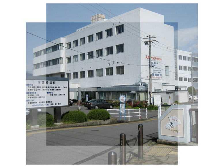 西湘病院の画像