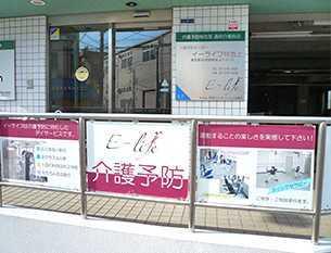 早稲田イーライフ仲池上【デイサービス】の画像