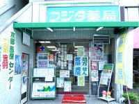 フジタ薬局本店の画像