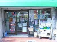フジタ薬局石田店の画像