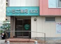 いちご薬局北店の画像