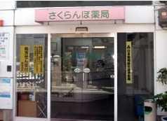 さくらんぼ薬局の画像