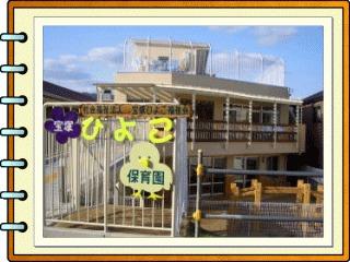 宝塚ひよこ保育園の画像