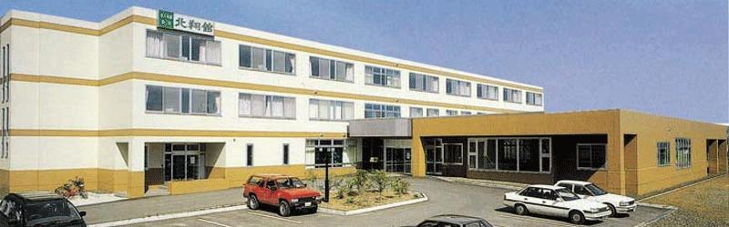介護老人保健施設 北翔館の画像