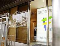 福田歯科医院の写真2枚目:当院ではスタッフを募集しております。
