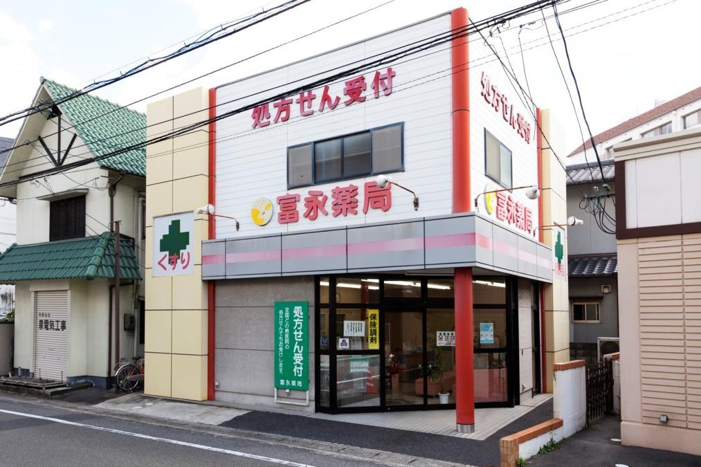 富永薬局 中島店の画像