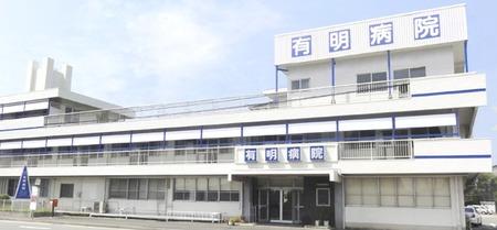 有明病院の画像