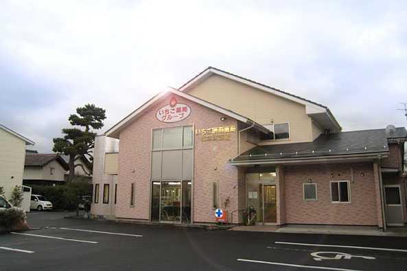 いちご調剤薬局 北本町支店の画像