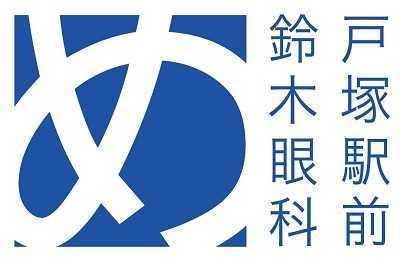 戸塚駅前鈴木眼科の画像
