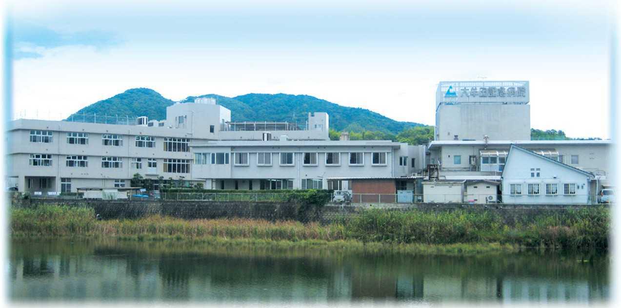 大牟田中央病院の画像