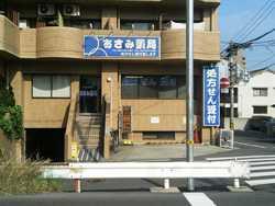 あさみ薬局の画像