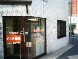めぐみ薬局の画像