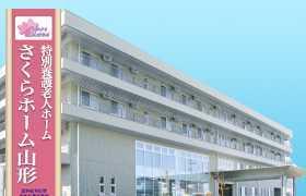 介護予防センターさくら山形の画像