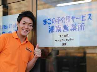 有限会社まごの手介護サービス湘南営業所【訪問入浴】の画像