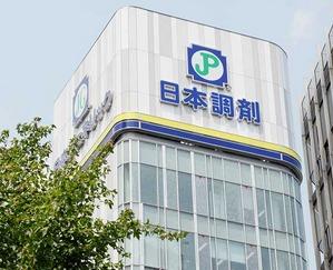 日本調剤新取手薬局の画像