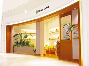 ナチュラルガーデン 阪急西宮ガーデンズ店の画像