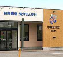 中森全快堂 新庄薬局の画像