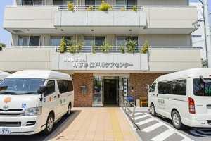 江戸川ケアセンター【デイサービス】の画像