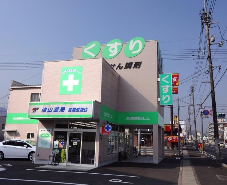 津山薬局 産業道路店の画像