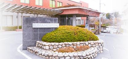 木島病院の画像