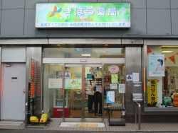 きぼう薬局つるはら駅前店の画像