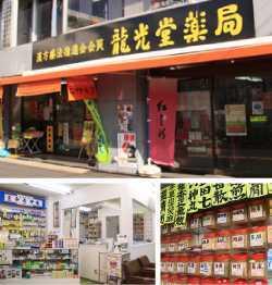 龍光堂薬局東村山店の画像