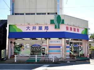 大井薬局 本店の画像