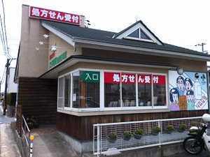大井薬局 豊橋前芝店の画像