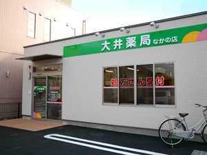 大井薬局 なかの店の画像