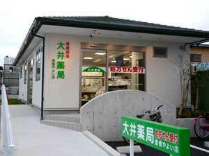 大井薬局 豊橋やよい店の画像