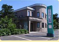 アルファ歯科矯正歯科医院の画像
