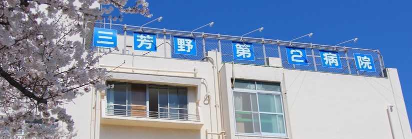 三芳野第2病院の画像