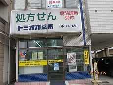 トミオカ薬局末広店の画像