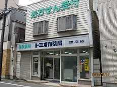 トミオカ薬局銀座店の画像