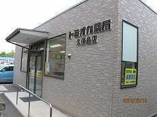 トミオカ薬局久保島店の画像